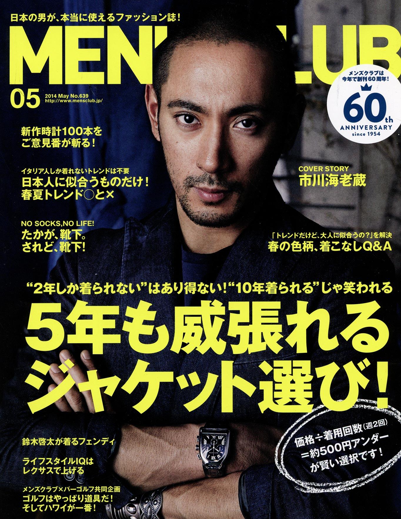 Japanese men fashion magazine